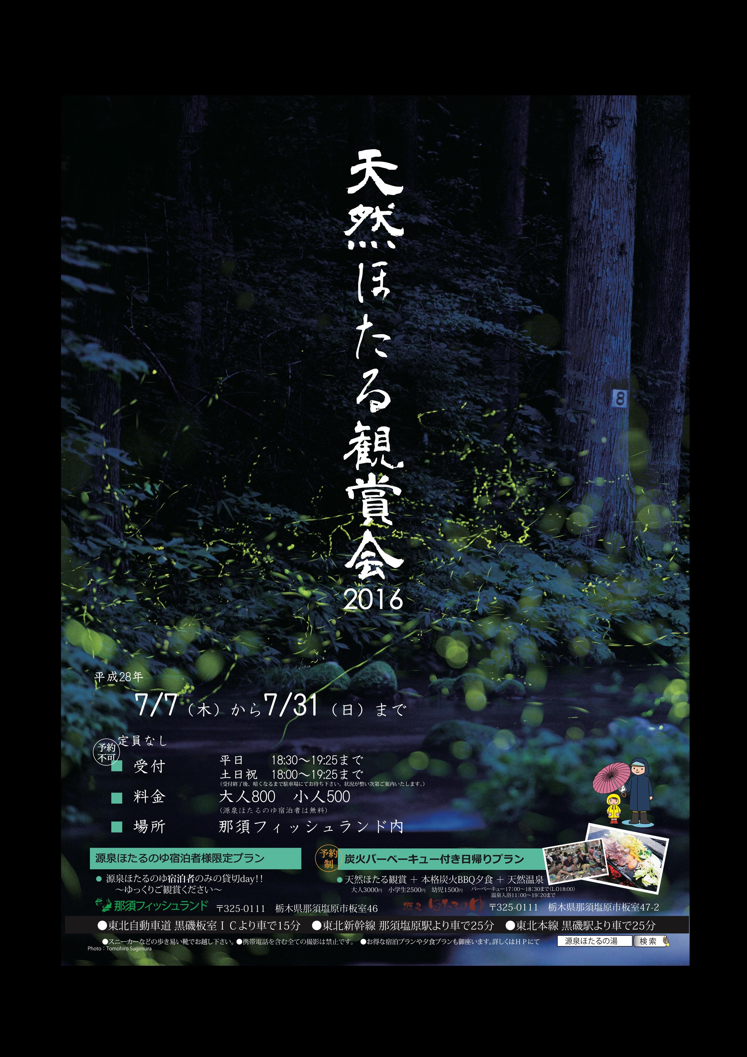 A2たて2016ポスター-2